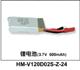 锂电池组 3.7V 600mAh HM-V120D02S-Z-24