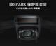 大疆 SPARK 晓  镜头保护膜  屏幕保护膜